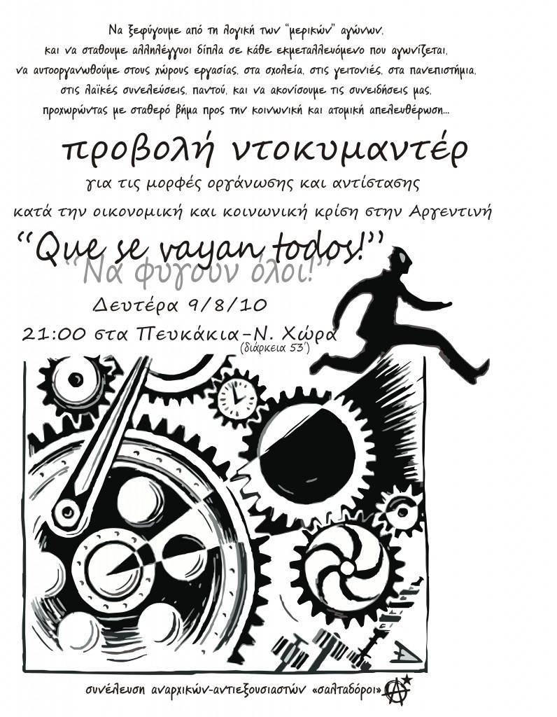 για τις μορφές οργάνωσης & αντίστασης κατά την οικονομική & κοινωνική κρίση στην Αργεντινή