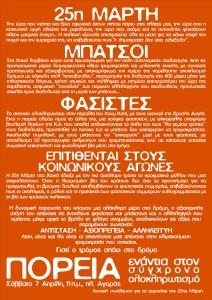 afisa_25marti_apr'12_low